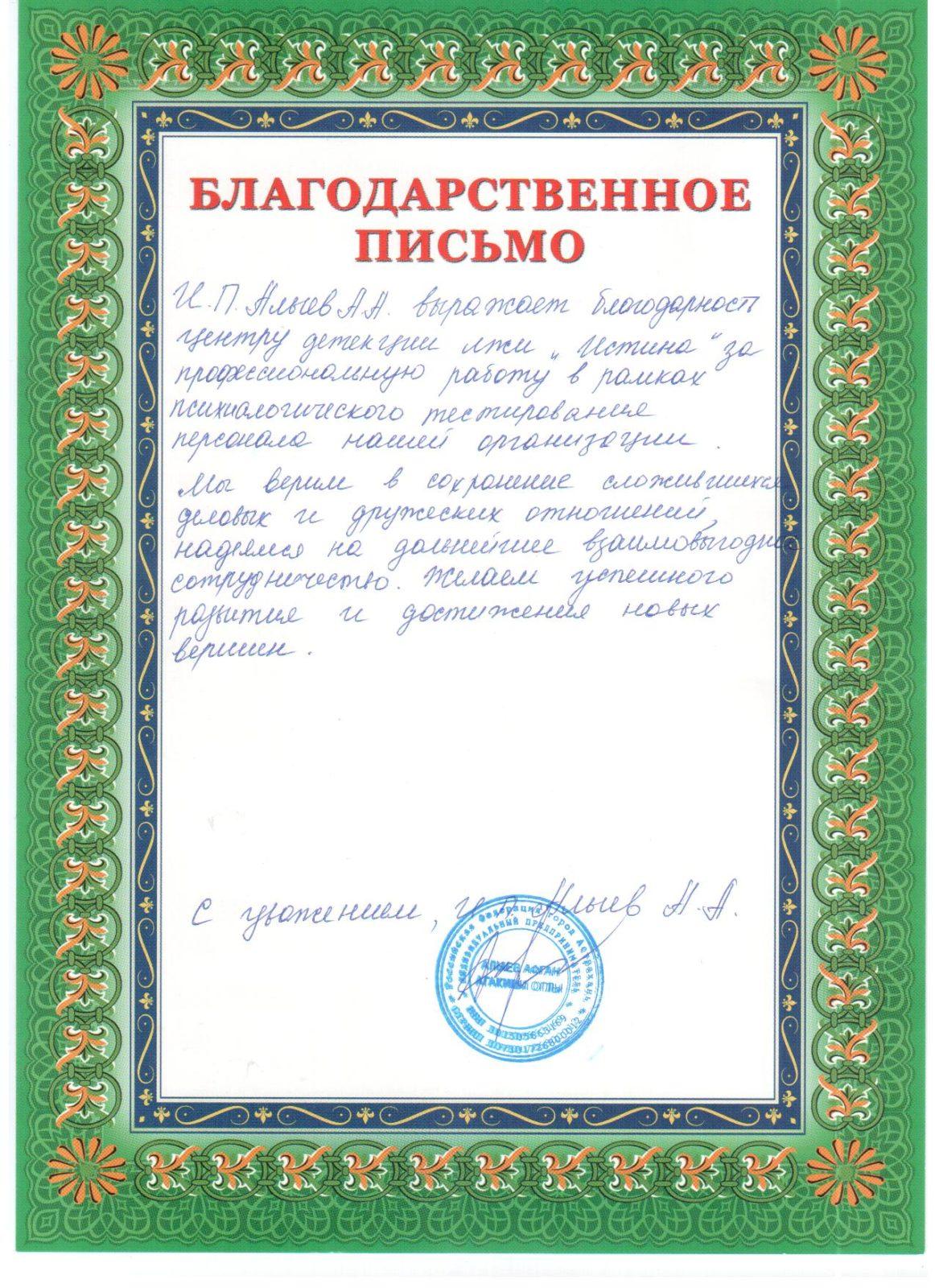 От Алиева